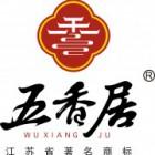 江苏五香居食品有限公司