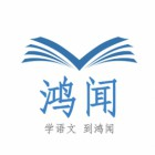 江苏鸿闻教育培训学校