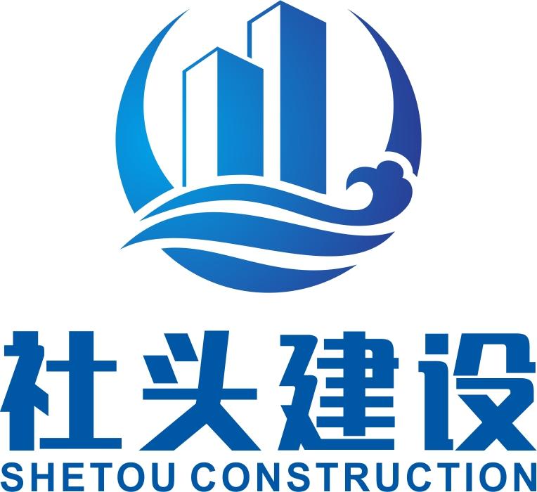 江苏社头建设工程有限公司
