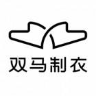 金坛市双马制衣有限公司